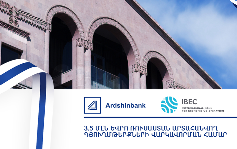 IBEC begins cooperation with Armenia